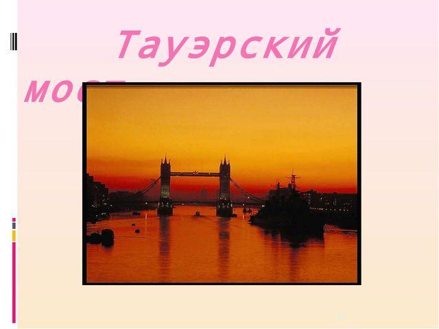 * Тауэрский мост