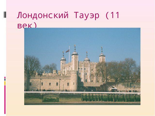Лондонский Тауэр (11 век)