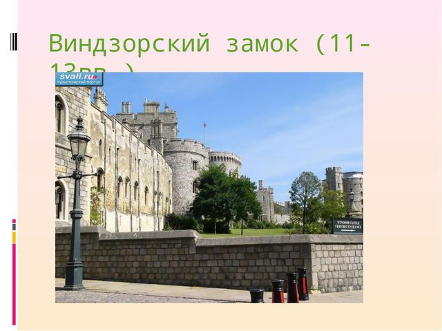 Виндзорский замок (11-13вв.)