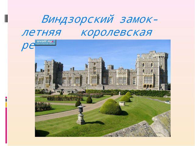 Виндзорский замок-летняя королевская резиденция