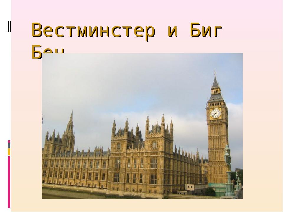 Вестминстер и Биг Бен