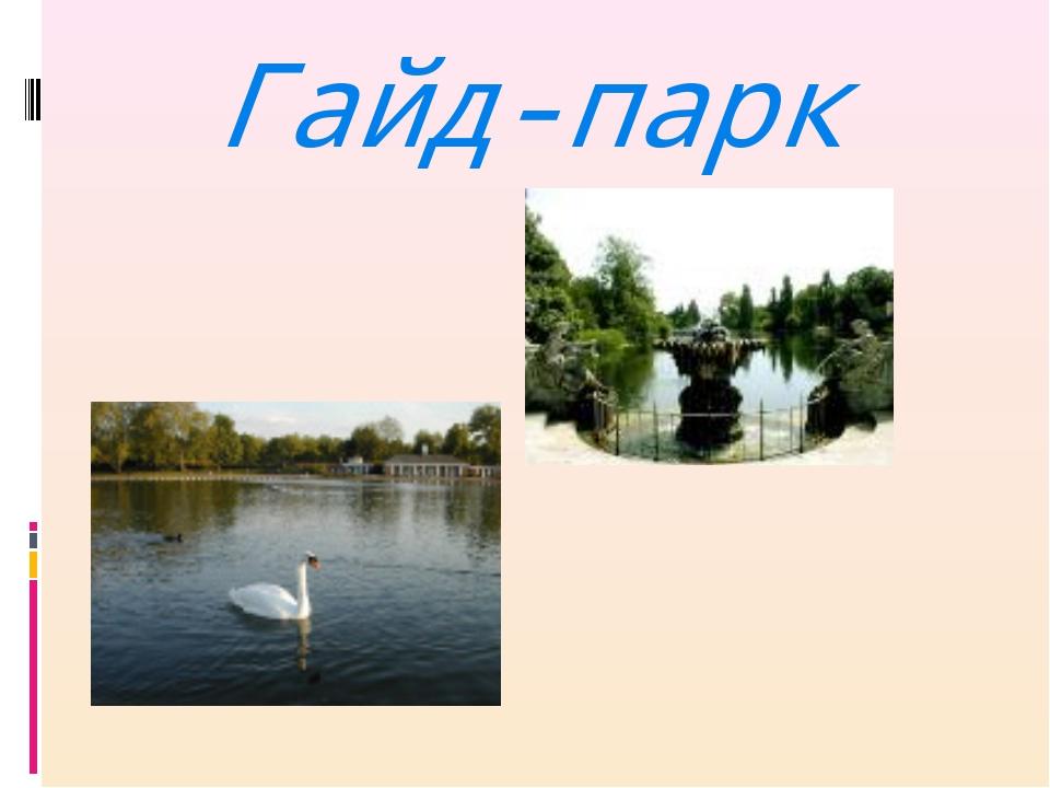 Гайд-парк