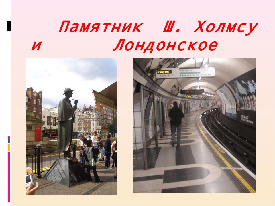 Памятник Ш. Холмсу и Лондонское метро