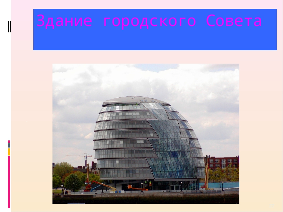 * Здание городского Совета .