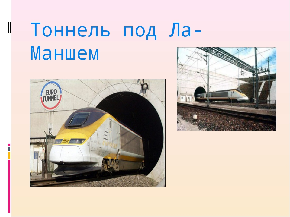 Тоннель под Ла-Маншем