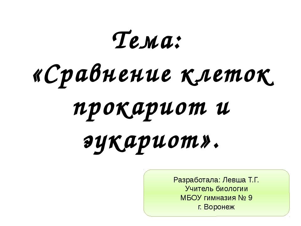 Тема: «Сравнение клеток прокариот и эукариот». Разработала: Левша Т.Г. Учител...