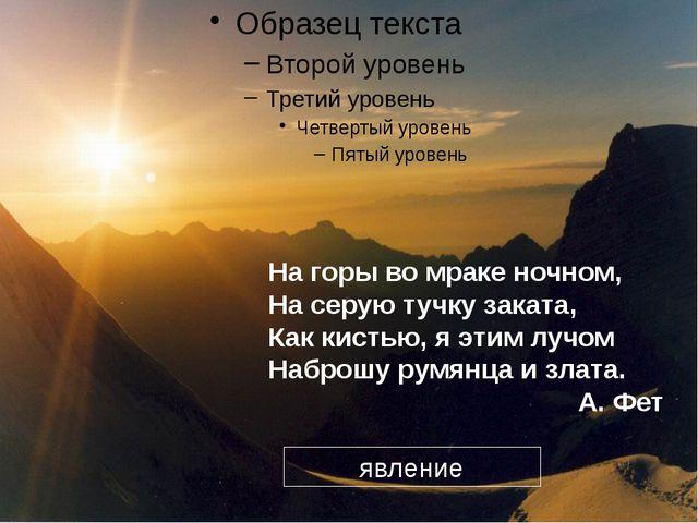 На горы во мраке ночном, На серую тучку заката, Как кистью, я этим лучом Наб...
