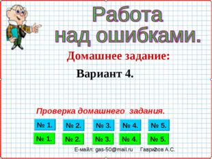 Домашнее задание: Проверка домашнего задания. Вариант 4. № 1. № 2. № 3. № 4.