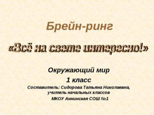 Окружающий мир 1 класс Составитель: Сидорова Татьяна Николаевна, учитель нача