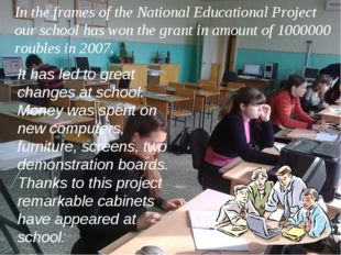 In the frames of the National Educational Project our school has won the gran