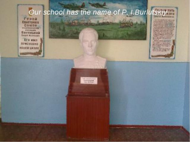 Our school has the name of P. I.Burlutskiy
