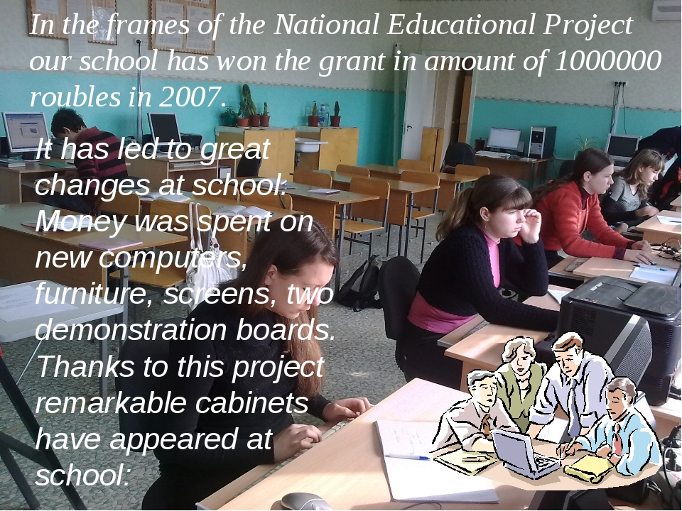 In the frames of the National Educational Project our school has won the gran...