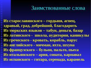 Заимствованные слова Из старославянского – гордыня, агнец, здравый, град, доб