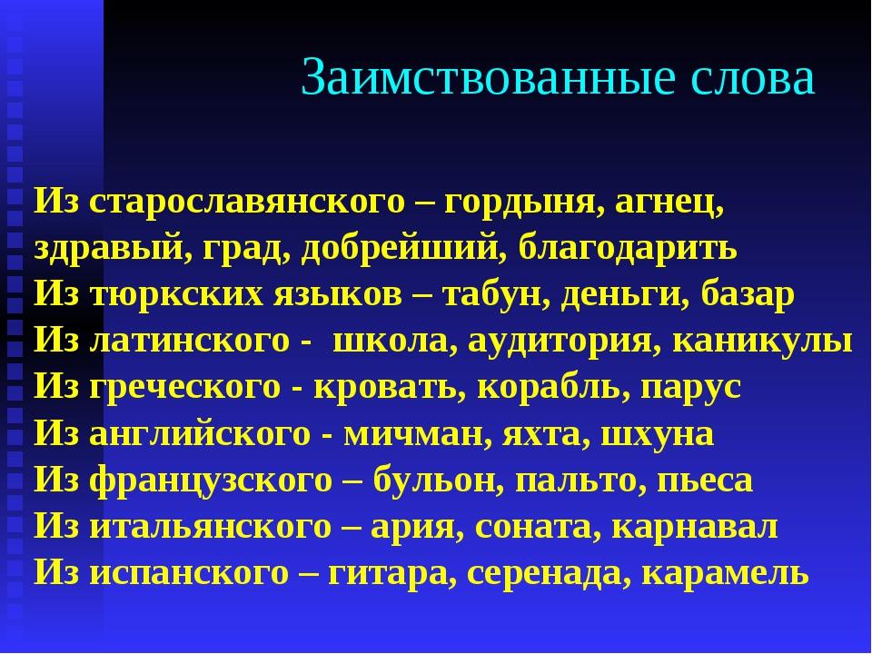 Заимствованные слова Из старославянского – гордыня, агнец, здравый, град, доб...