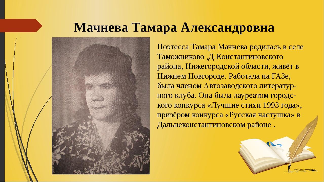 Поздравления тамара александровна