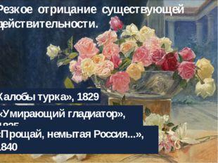 Резкое отрицание существующей действительности. «Жалобы турка», 1829 «Умирающ