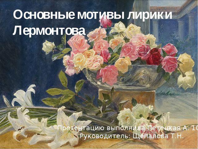 Основные мотивы лирики Лермонтова Презентацию выполнила Петецкая А. 10-а Руко...