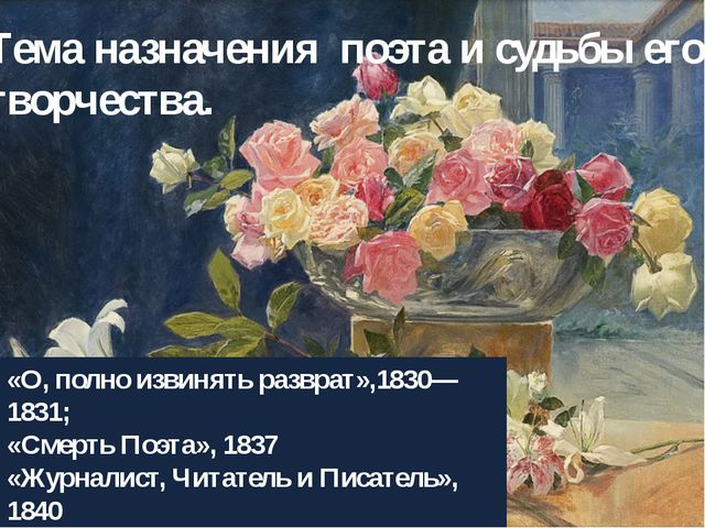 Тема назначения поэта и судьбы его творчества. «О, полно извинять разврат»,18...