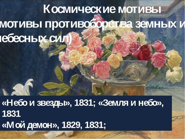 Космические мотивы (мотивы противоборства земных и небесных сил) «Небо и зве...