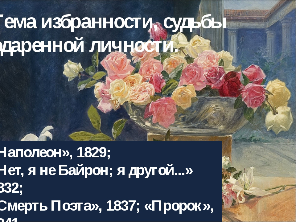 Тема избранности, судьбы одаренной личности. «Наполеон», 1829; «Нет, я не Бай...
