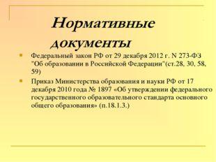 """Федеральный закон РФ от 29 декабря 2012 г. N 273-ФЗ """"Об образовании в Российс"""