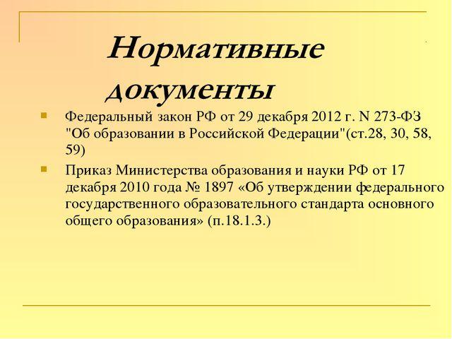 """Федеральный закон РФ от 29 декабря 2012 г. N 273-ФЗ """"Об образовании в Российс..."""