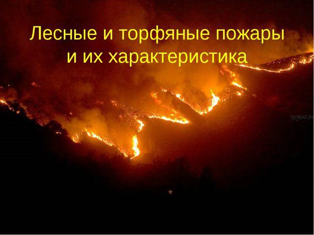 Лесные и торфяные пожары и их характеристика