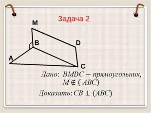 Задача 2 М В С А D