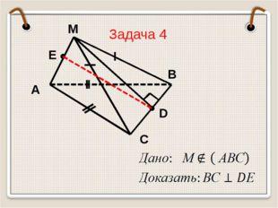 Задача 4 М D С А В Е