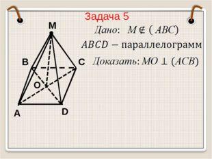 Задача 5 М А В С D О