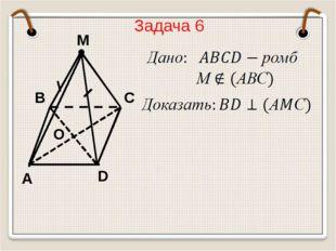 Задача 6 М А В С D О