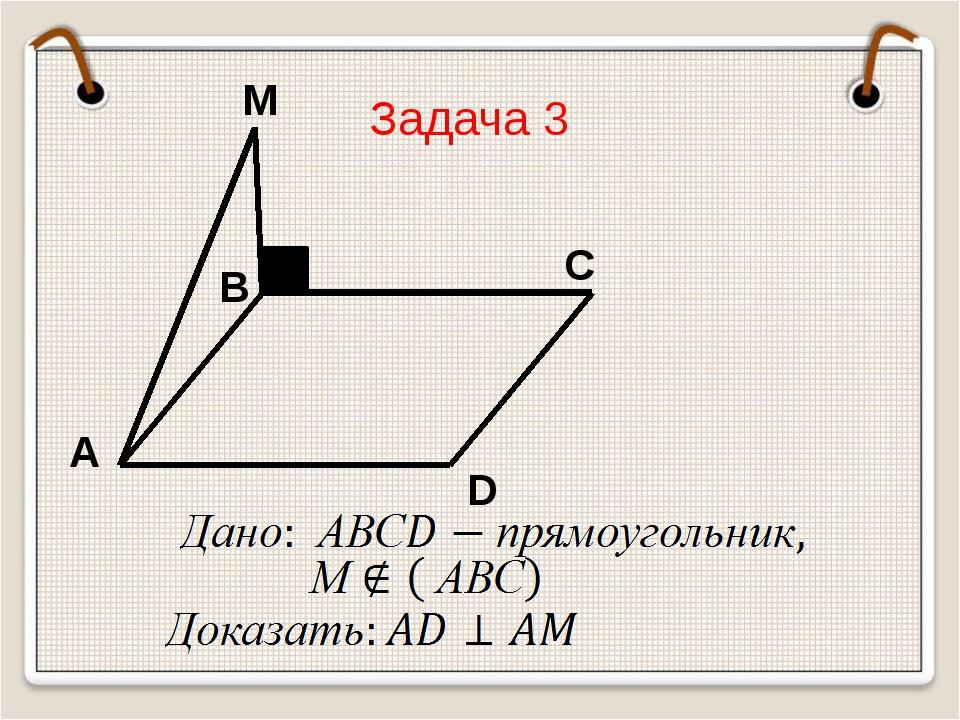 Задача 3 М D С А В
