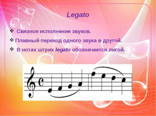 Legato Связное исполнение звуков. Плавный переход одного звука в другой. В но