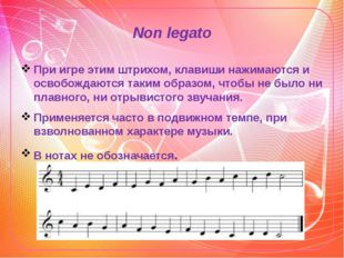 Non legato При игре этим штрихом, клавиши нажимаются и освобождаются таким об