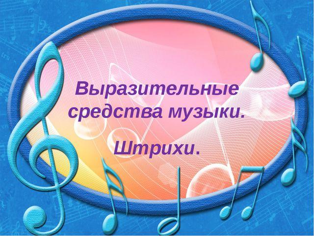 Выразительные средства музыки. Штрихи.