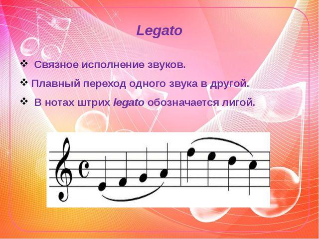 Legato Связное исполнение звуков. Плавный переход одного звука в другой. В но...