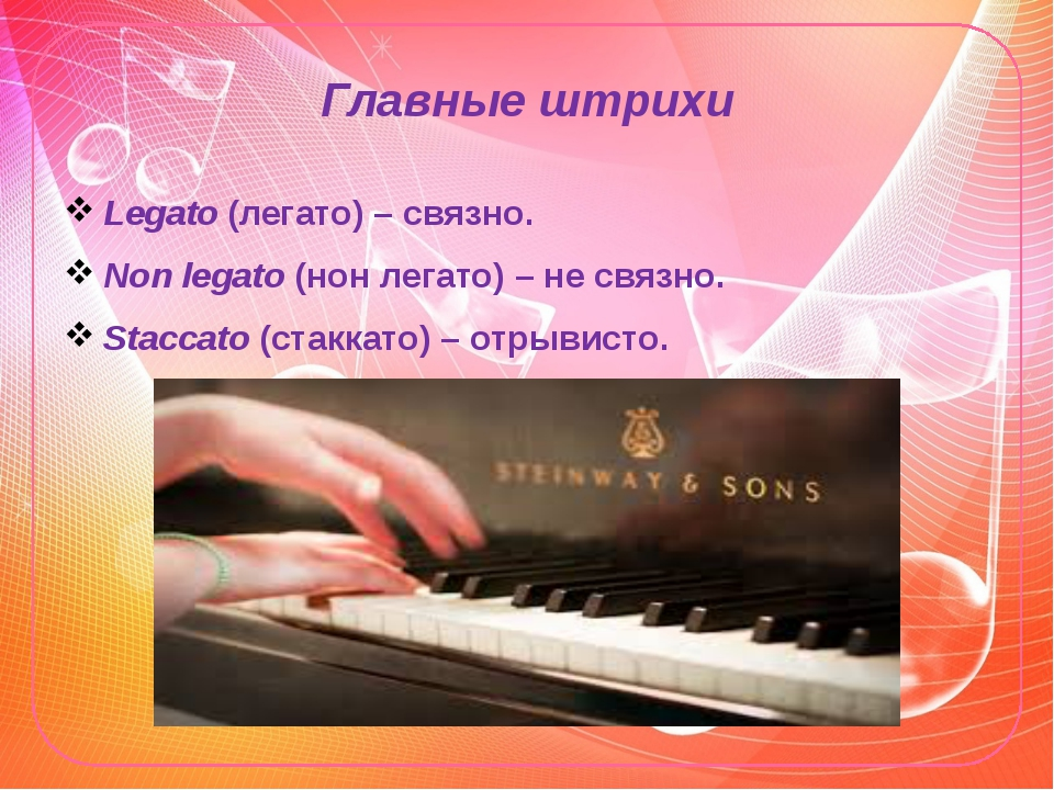 Главные штрихи Legato (легато) – связно. Non legato (нон легато) – не связно....