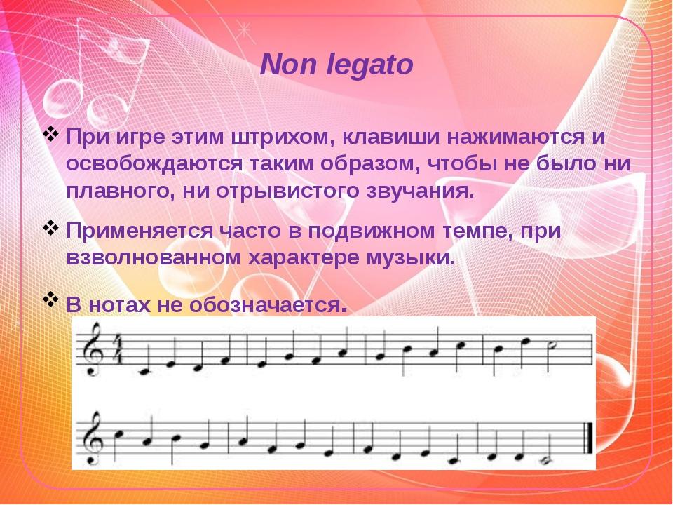 Non legato При игре этим штрихом, клавиши нажимаются и освобождаются таким об...