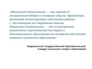 «Внеурочная деятельность— это отнюдь не механическаядобавка к основному общ