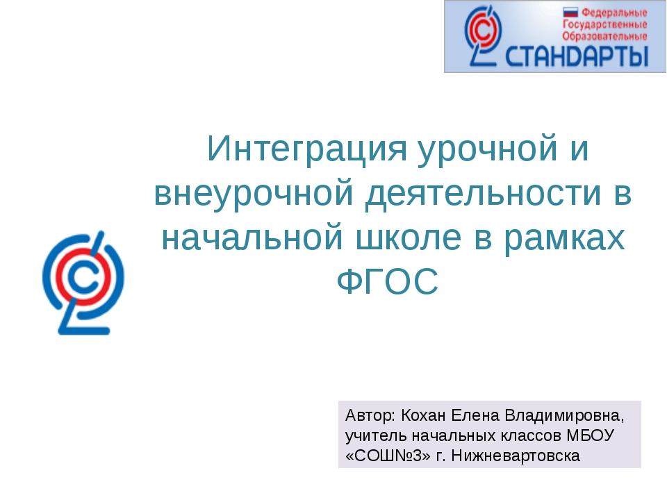 Интеграция урочной и внеурочной деятельности в начальной школе в рамках ФГОС...