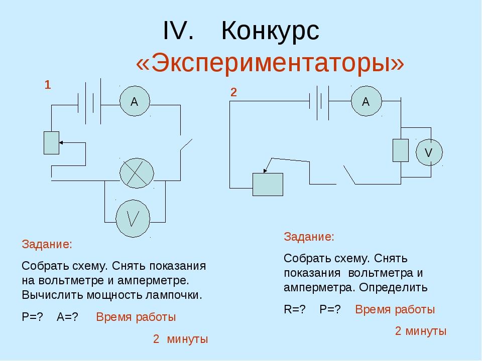 Конкурс «Экспериментаторы» А А V 1 2 Задание: Собрать схему. Снять показания...