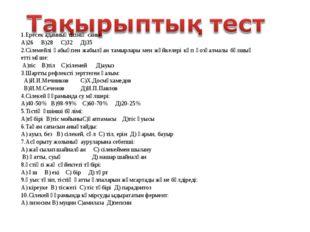 1.Ересек адамныңтісінің саны: А)26 В)28 С)32 Д)35 2.Сілемейлі қабықпен жабылғ