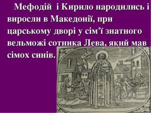 Мефодій і Кирило народились і виросли в Македонії, при царському дворі у сім