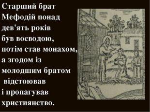Старший брат Мефодій понад дев'ять років був воєводою, потім став монахом, а