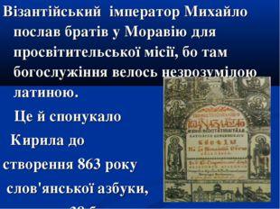 Візантійський імператор Михайло послав братів у Моравію для просвітительської