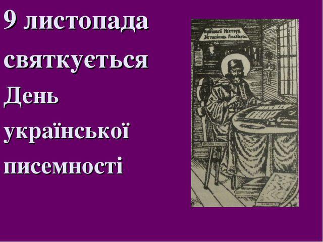 9 листопада святкується День української писемності