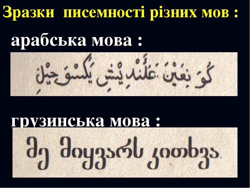 Зразки писемності різних мов : арабська мова : грузинська мова :