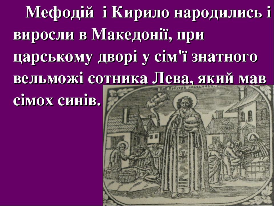Мефодій і Кирило народились і виросли в Македонії, при царському дворі у сім...
