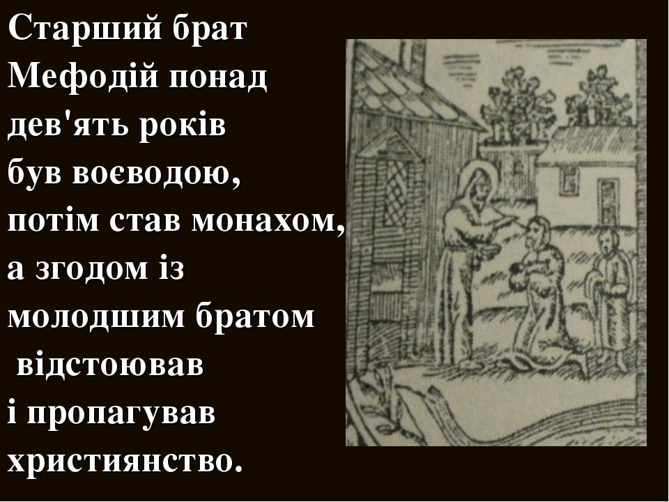 Старший брат Мефодій понад дев'ять років був воєводою, потім став монахом, а...