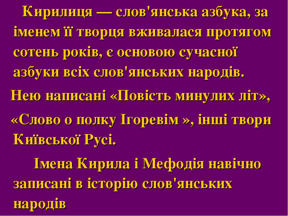 Кирилиця — слов'янська азбука, за іменем її творця вживалася протягом сотень...